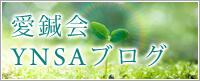愛鍼会YNSAブログ