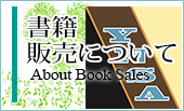 書籍販売について