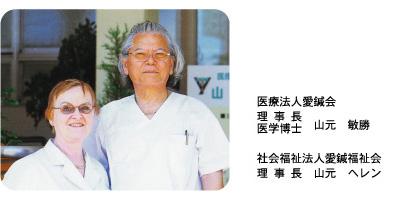 理事長 山元 敏勝